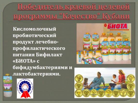 Победитель краевой целевой программы Качество Кубани